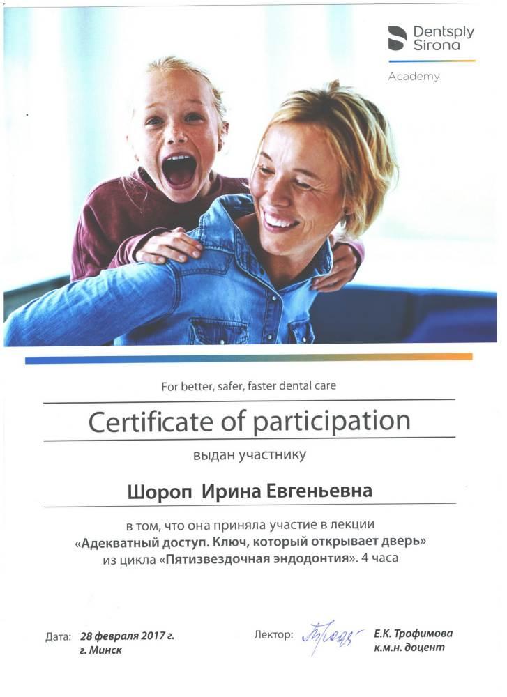 Шороп Ирина Евгеньевна