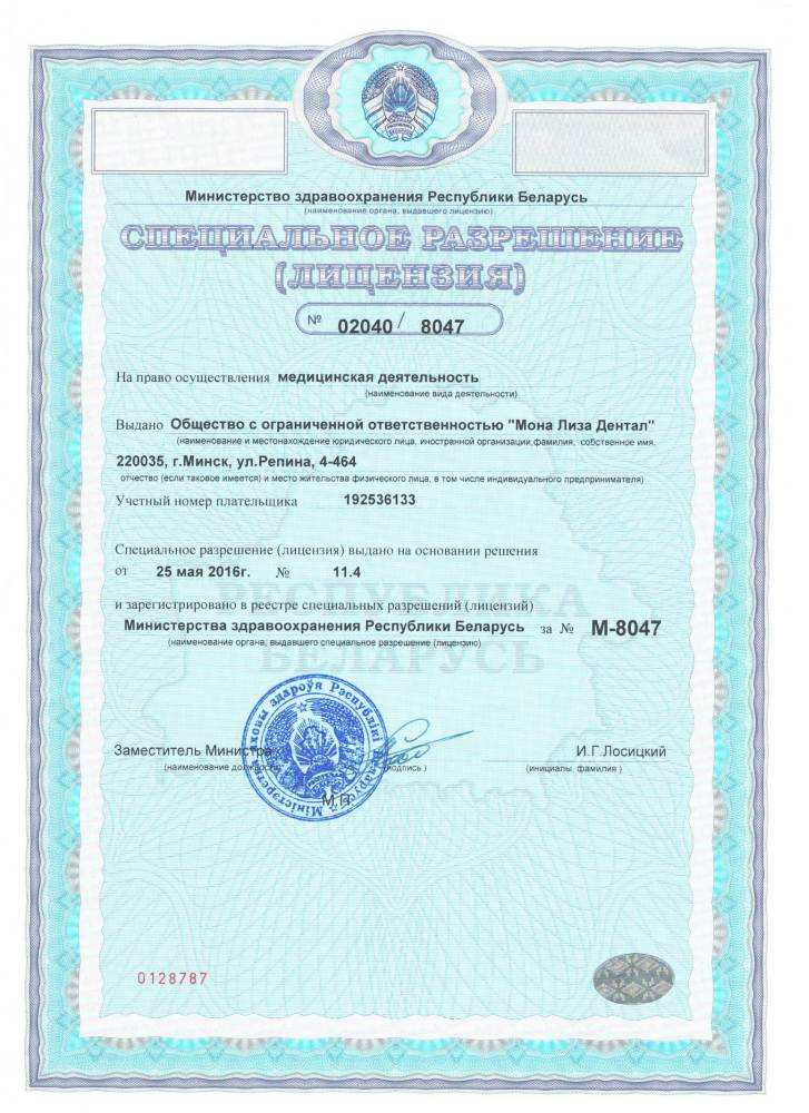 Лицензии стоматологической клиники «Мона Лиза Дентал»
