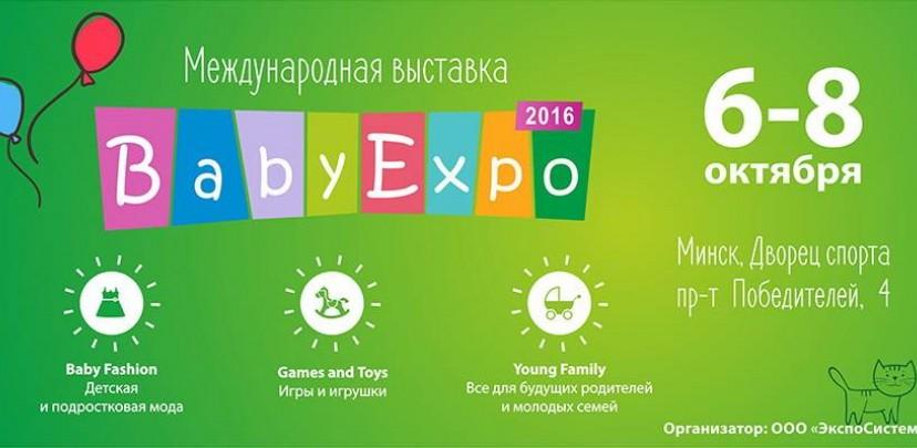 Мона Лиза Дентал участвует в выставке BabyExpo