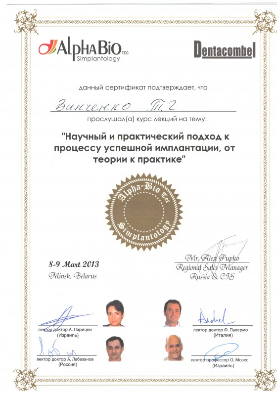 Зинченко Татьяна Григорьевна