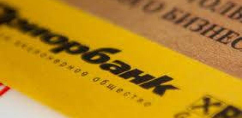 Скидка держателям карточек Приорбанк
